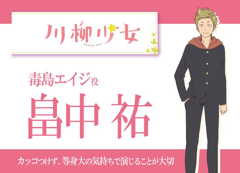 アニメ『川柳少女』声優・畠中祐さんインタビュー