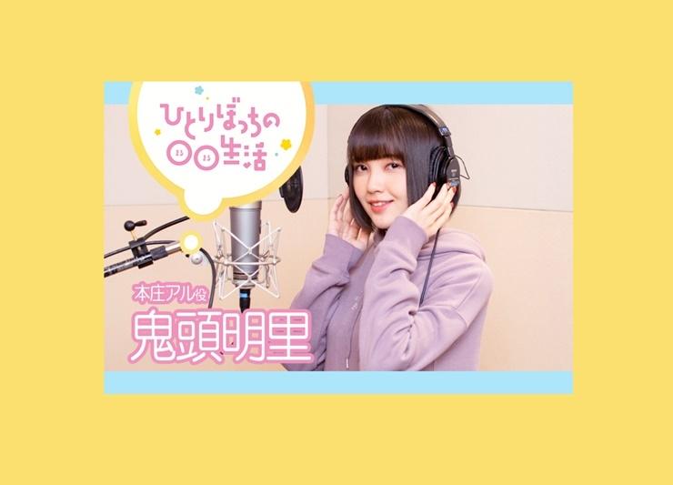 春アニメ『ぼっち生活』主題歌インタビュー:鬼頭明里【第3弾】