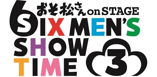 舞台『おそ松さん』第3弾が2019年冬に上演決定! 舞台キャストの高崎翔太さんと井澤勇貴さんが登壇した劇場版「えいがのおそ松さん」舞台挨拶をレポート