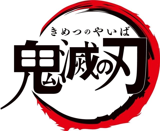 人気シンガー・LiSAさんの最新曲「紅蓮華」(TVアニメ『鬼滅の刃』OPテーマ)フル配信スタート、配信デイリーチャートで38冠達成!-3