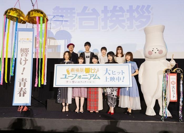 『劇場版 響け!ユーフォニアム ~誓いのフィナーレ~』公開記念舞台挨拶レポ
