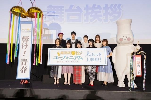 『劇場版 響け!ユーフォニアム ~誓いのフィナーレ~』公開記念舞台挨拶で、声優・黒沢ともよさんらが新1年生やキャラクターたちの成長した姿を語った-1