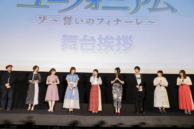 『劇場版 響け!ユーフォニアム ~誓いのフィナーレ~』公開記念舞台挨拶で、声優・黒沢ともよさんらが新1年生やキャラクターたちの成長した姿を語った-2