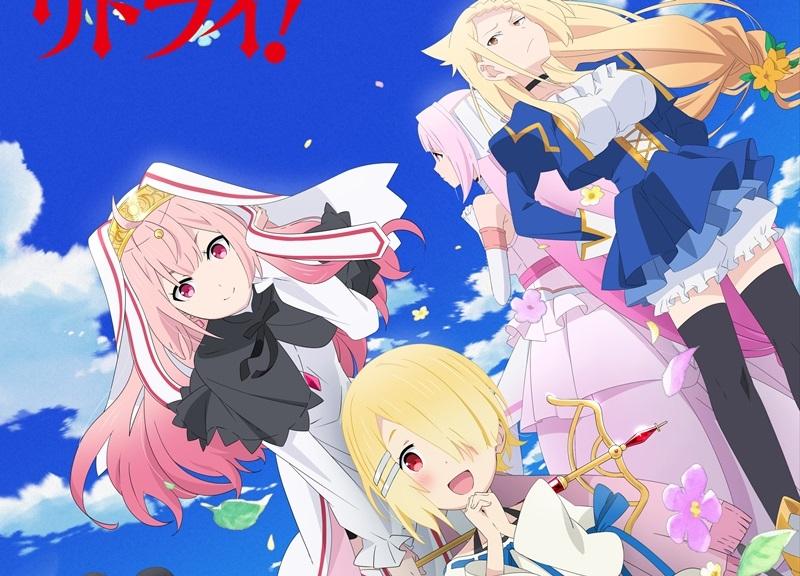 7月放送TVアニメ『魔王様、リトライ!』第2弾KV公開