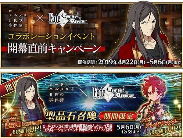 『Fate/Grand Order』×「ロード・エルメロイII世の事件簿」コラボ開幕直前キャンペーンが開催! 特別番組も4月27日(土)に配信-1