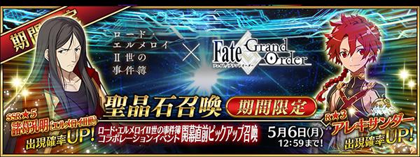 『Fate/Grand Order』×「ロード・エルメロイII世の事件簿」コラボ開幕直前キャンペーンが開催! 特別番組も4月27日(土)に配信-5