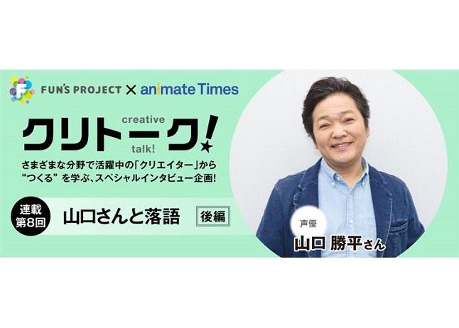 アニメイトタイムズ×FUN'S PROJECT 特別企画 vol.8 山口勝平【後編】