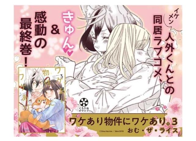 漫画『ワケあり物件にワケあり。』最終巻が本日4月23日に発売