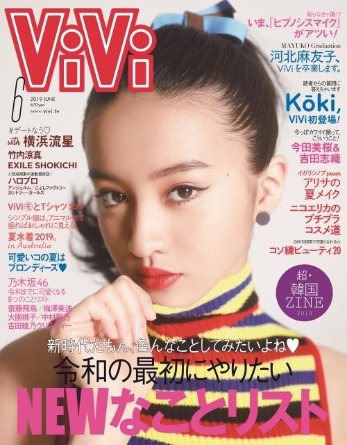 本日発売! 『ヒプノシスマイク』がファッション誌「ViVi」(6月号)と異色コラボ! 各ディビジョン別の推奨コーデは必見-4