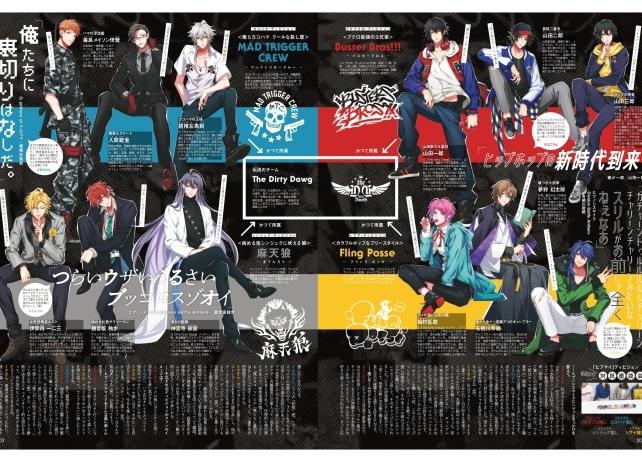 『ヒプマイ』がファッション誌「ViVi」(6月号)とコラボ!