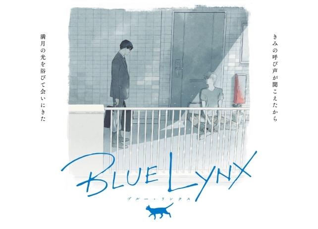 BLに特化したアニメレーベル「BLUE LYNX」が誕生!
