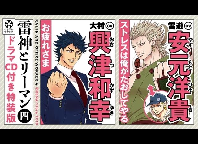 声優・安元洋貴&興津和幸出演ドラマCD付『雷神とリーマン四』発売