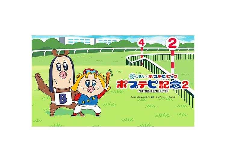 「ポプテピ記念2~感動ドキュメンタリー ヘルシェイク矢野篇~」公開