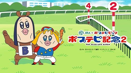JRA(日本中央競馬会)×『ポプテピピック』コラボ第2弾! 「ポプテピ記念2~感動ドキュメンタリー ヘルシェイク矢野篇~」が特設サイトで公開!
