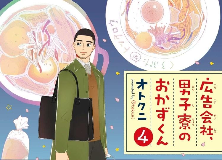 『広告会社、男子寮のおかずくん(4)』4月23日発売