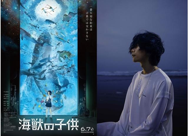 『海獣の子供』米津玄師が映画主題歌「海の幽霊」を書き下ろし