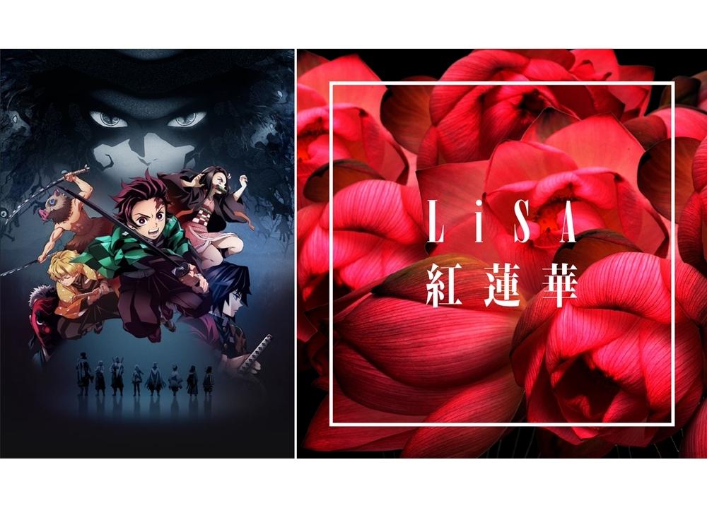 LiSAの最新曲「紅蓮華」(『鬼滅の刃』OPテーマ)配信デイリーチャートで38冠達成!