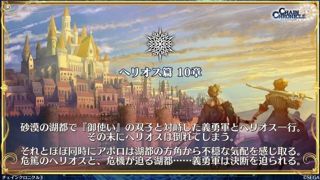 アプリ『チェインクロニクル3』平成最後の「絆の生放送」で発表された最新ストーリーやゲーム情報をお届け!