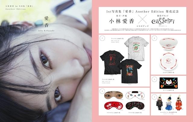 声優・小林愛香さんの1st写真集「愛香」Another Edition発売記念! 雑貨ブランド・キャセリーニとのコラボグッズを販売、小林さんのコメントも到着-1