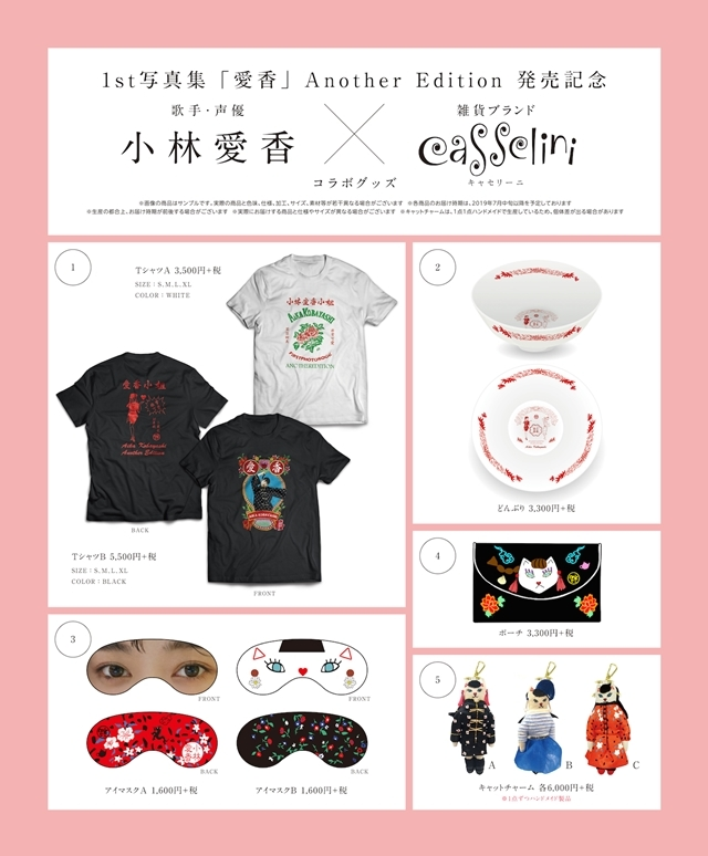 声優・小林愛香さんの1st写真集「愛香」Another Edition発売記念! 雑貨ブランド・キャセリーニとのコラボグッズを販売、小林さんのコメントも到着-7