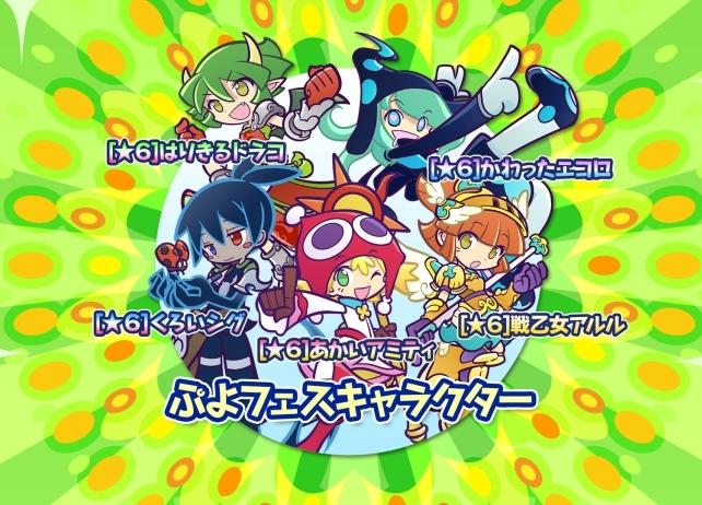 アプリ『ぷよクエ』6周年公式生放送の情報まとめ