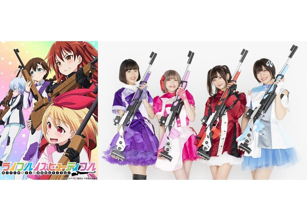 『ライフル・イズ・ビューティフル』出演声優4名が決定!公認アイドルユニットも結成