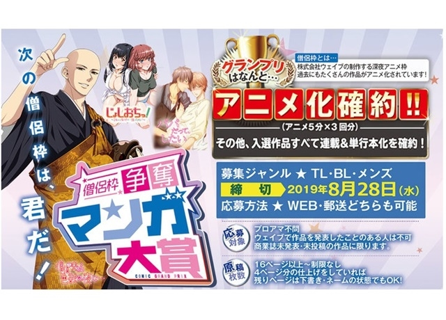 株式会社ウェイブ「アニメ化確約!僧侶枠争奪マンガ大賞」開催