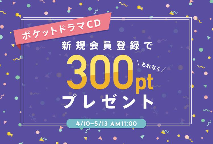 ドラマCD配信サービス「ポケットドラマCD」で300円分のポイントもらえるキャンペーン開催中!