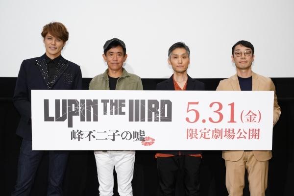 宮野真守、栗田貫一が登壇『LUPIN THE ⅢRD 峰不二子の嘘』完成披露上映会をレポ