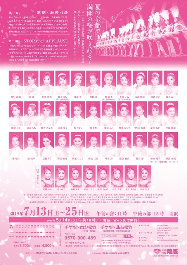 OSK日本歌劇団×「サクラ大戦」コラボ公演で声優陣が毎回出演するナイトレビュー決定! 7月の京都に歌劇の熱帯夜が訪れる!-3