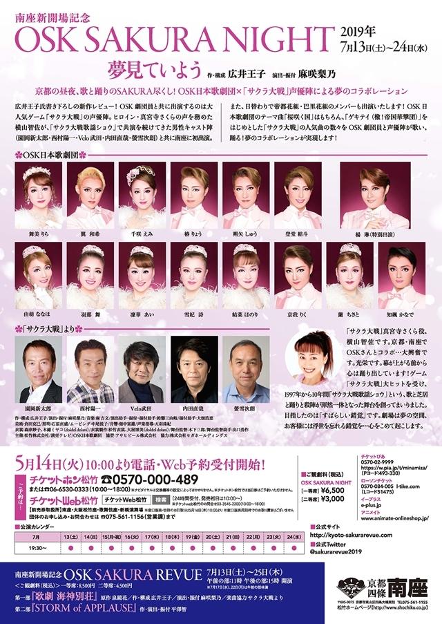 OSK日本歌劇団×「サクラ大戦」コラボ公演で声優陣が毎回出演するナイトレビュー決定! 7月の京都に歌劇の熱帯夜が訪れる!-5