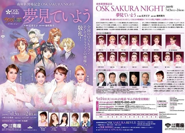 OSK日本歌劇団×「サクラ大戦」コラボ公演にサクラ声優陣出演!