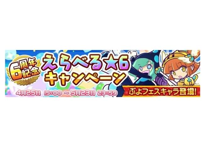 『ぷよクエ』[★6]キャラクターがプレゼントされる6周年記念キャンペーンが開催