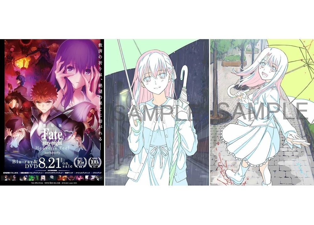 劇場版『Fate stay night [HF]』第二章のBD&DVDが8月21日発売決定!