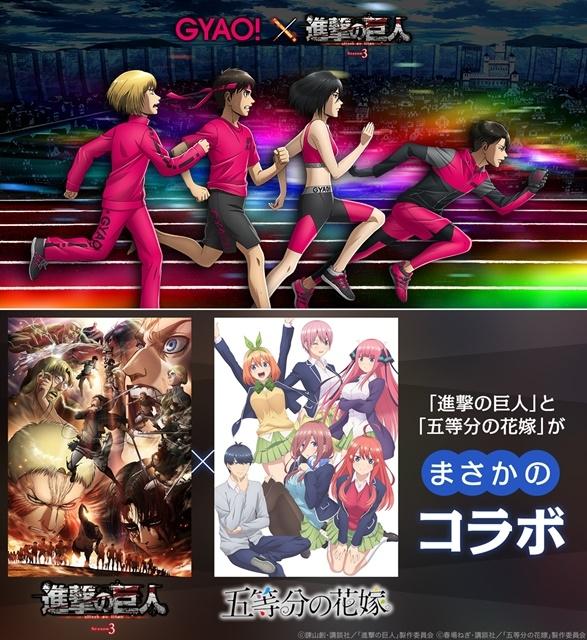 春アニメ 進撃の巨人 Gyao オリジナルビジュアル 五等分の