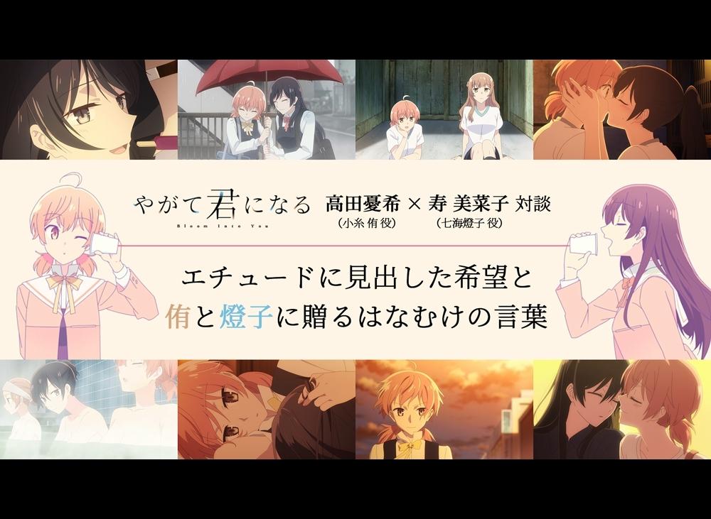 アニメ『やが君』声優対談:高田憂希&寿美菜子が選ぶベストシーン
