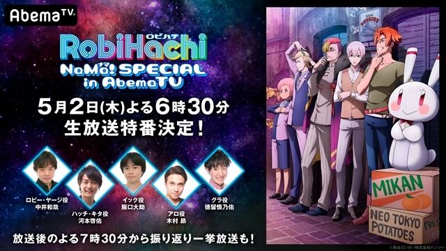 『RobiHachi』中井和哉さん・河本啓佑さんら声優陣が出演する生特番が、AbemaTVで5月2日放送決定! 第4話までの一挙配信も実施