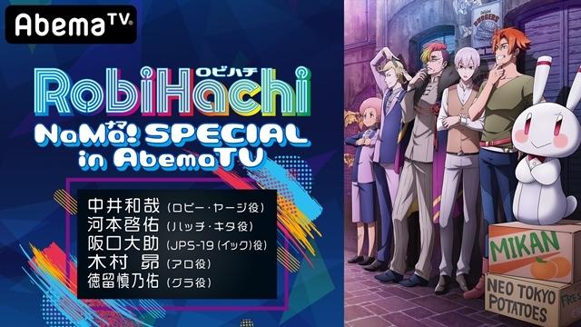 RobiHachi(ロビハチ)-2