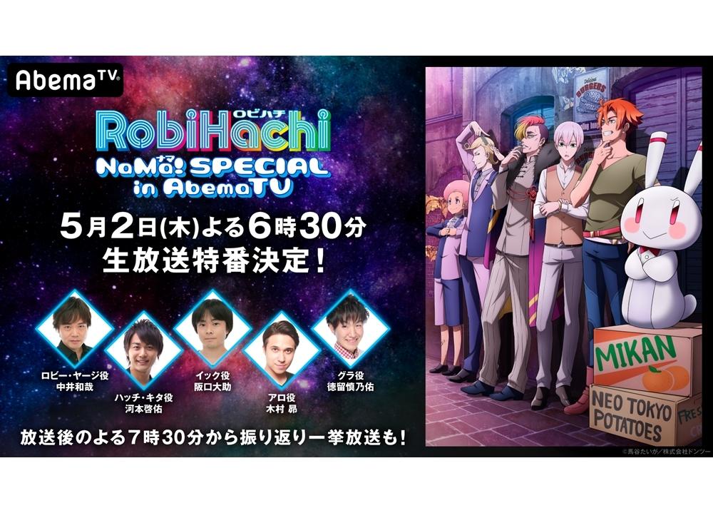 『RobiHachi』声優陣が出演する生特番が、AbemaTVで5月2日放送決定!