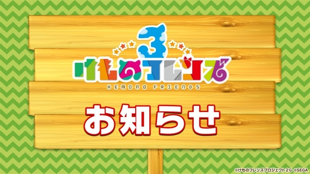 ゲーム最新作『けものフレンズ3』ちょこっとアニメ第3話が初公開! 公式生放送 出張版@ニコニコ超会議2019で発表された情報を一挙ご紹介♩