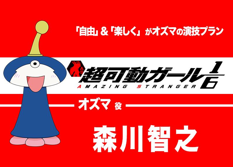 春アニメ『超可動ガール1/6』声優・森川智之インタビュー