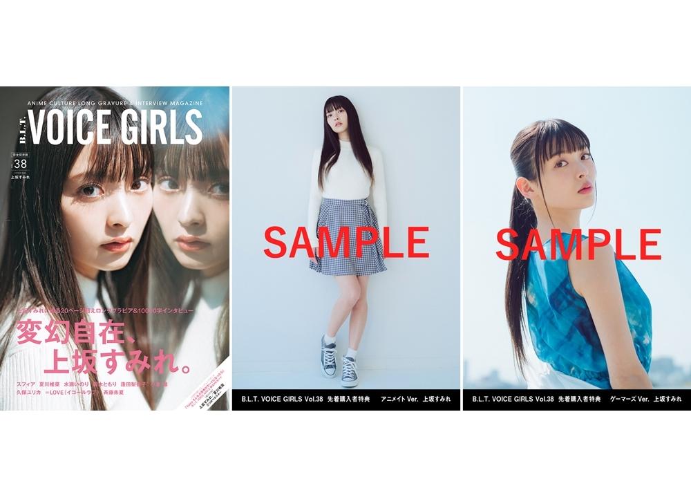 上坂すみれが表紙で「B.L.T. VOICE GIRLS Vol.38」本日発売!