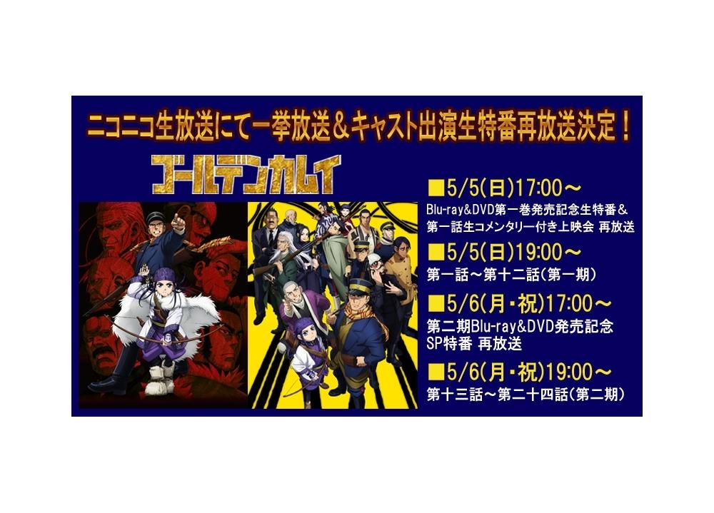 『ゴールデンカムイ』5月5・6日に第1・2期一挙放送&ニコ生特番の再放送実施
