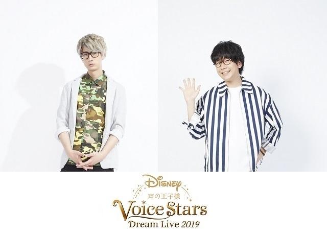 花江夏樹&江口拓也「Disney 声の王子様」初ライブ記念インタビュー第3弾