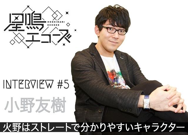アプリ『星鳴エコーズ』火野進示役・小野友樹インタビュー【後編】