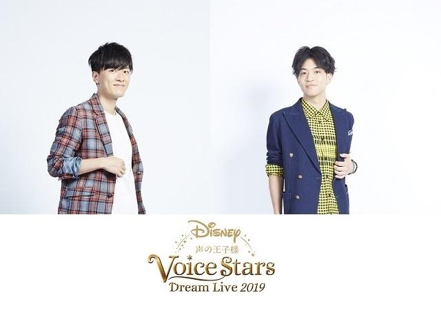 石川界人&畠中祐「Disney 声の王子様」初ライブ記念インタビュー第5弾