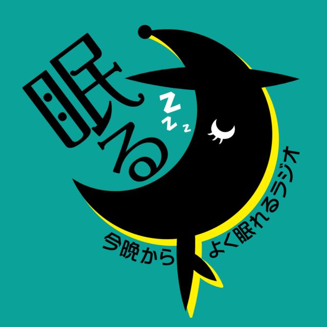 あなたを心地よく眠らせる睡眠の情報を伝える声優ラジオ番組がスタート! パーソナリティ山谷祥生がリスナーと一緒に眠りの世界を探索します!