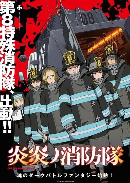 『炎炎ノ消防隊』相模屋紺炉役の声優に前野智昭さん決定! 前野さんのコメントも到着-2