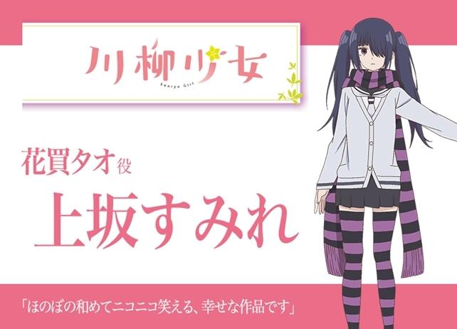 春アニメ『川柳少女』声優・上坂すみれインタビュー