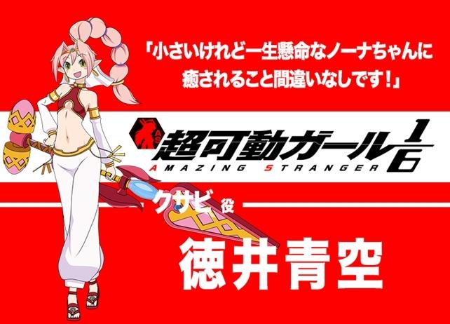 春アニメ『超可動ガール1/6』声優・徳井青空インタビュー
